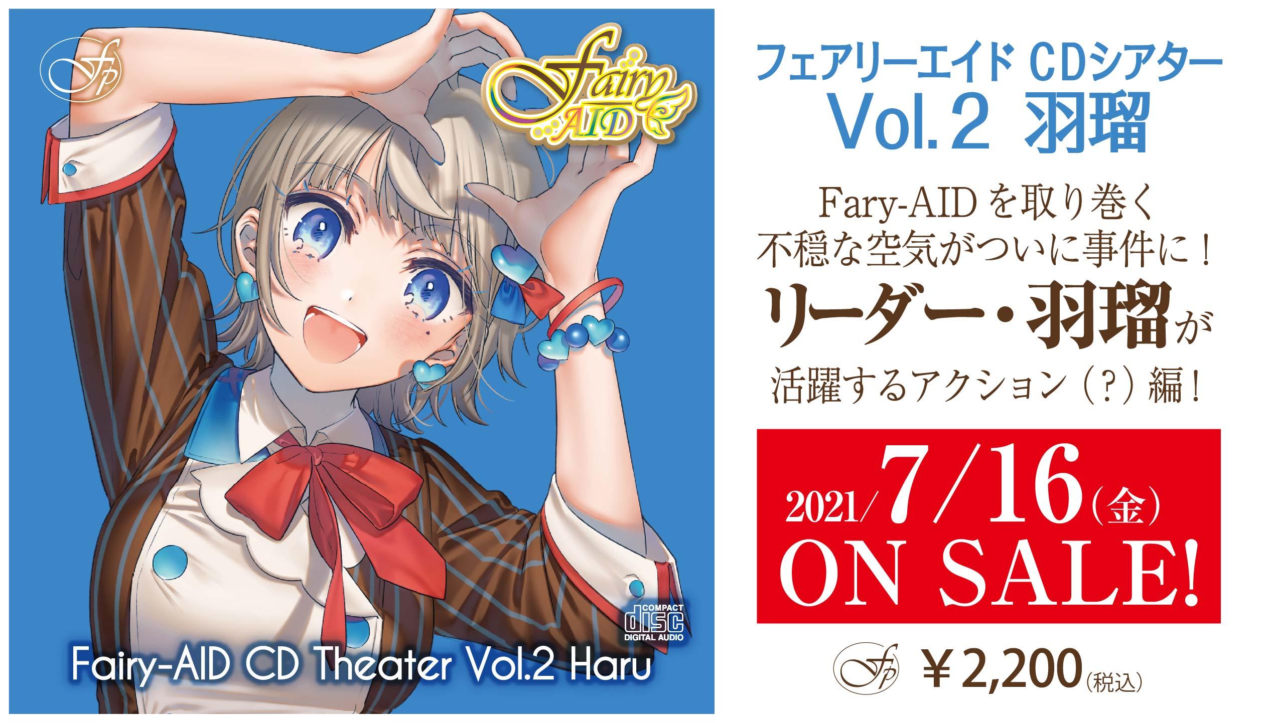 7月10日「Fairy-AID CD Theater vol.2 羽瑠」先行販売における特典につきまして